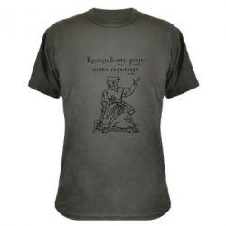 Камуфляжная футболка Козацькому роду - FatLine