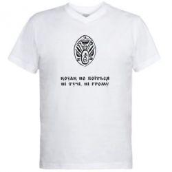 Мужская футболка  с V-образным вырезом Козак не боїться ні тучи, ні грому (з гербом)