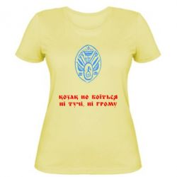 Женская футболка Козак не боїться ні тучи, ні грому (з гербом)
