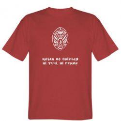 Мужская футболка Козак не боїться ні тучи, ні грому (з гербом) - FatLine