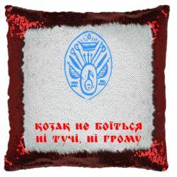 Подушка-хамелеон Козак не боїться ні тучи, ні грому (з гербом)