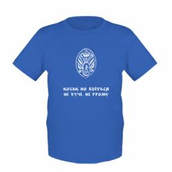 Детская футболка Козак не боїться ні тучи, ні грому (з гербом)