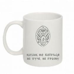 Кружка 320ml Козак не боїться ні тучи, ні грому (з гербом)
