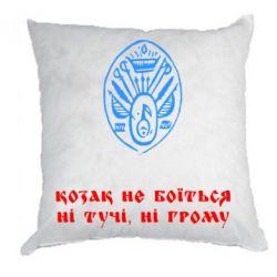 Подушка Козак не боїться ні тучи, ні грому (з гербом)