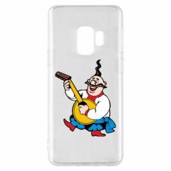 Чехол для Samsung S9 Козак с бандурой