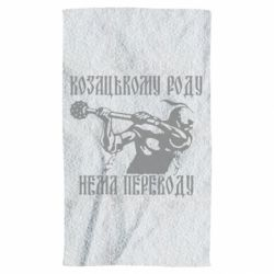 Полотенце Козак з булавою - FatLine