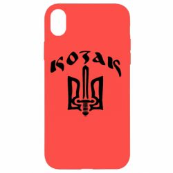 Чехол для iPhone XR Козак з гербом