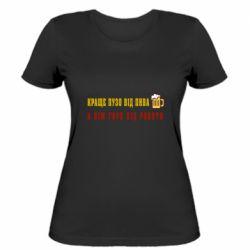Женская футболка Краще пузо від пива, а ніж горб від роботи
