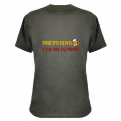 Камуфляжная футболка Краще пузо від пива, а ніж горб від роботи