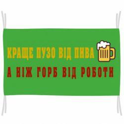 Флаг Краще пузо від пива, а ніж горб від роботи