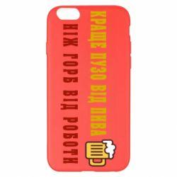 Чехол для iPhone 6 Plus/6S Plus Краще пузо від пива, а ніж горб від роботи