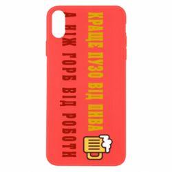 Чехол для iPhone X/Xs Краще пузо від пива, а ніж горб від роботи