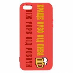 Чехол для iPhone5/5S/SE Краще пузо від пива, а ніж горб від роботи