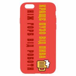 Чехол для iPhone 6/6S Краще пузо від пива, а ніж горб від роботи