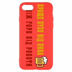 Чехол для iPhone 8 Краще пузо від пива, а ніж горб від роботи