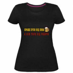Женская стрейчевая футболка Краще пузо від пива, а ніж горб від роботи