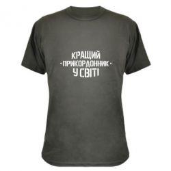 Камуфляжная футболка Кращий прикордонник в світі