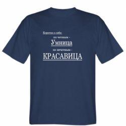 Чоловіча футболка Кратко о себе: Умница, красавица