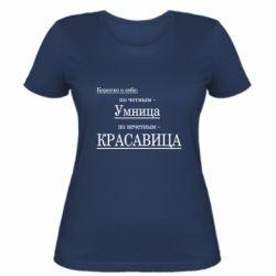 Жіноча футболка Кратко о себе: Умница, красавица