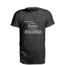 Подовжена футболка Кратко о себе: Умница, красавица