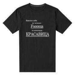 Чоловіча стрейчева футболка Кратко о себе: Умница, красавица