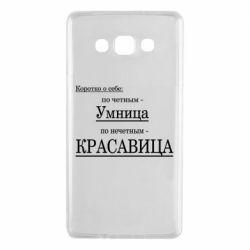 Чохол для Samsung A7 2015 Кратко о себе: Умница, красавица