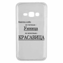 Чохол для Samsung J1 2016 Кратко о себе: Умница, красавица