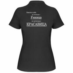 Жіноча футболка поло Кратко о себе: Умница, красавица