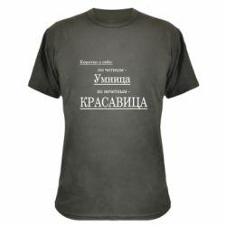 Камуфляжна футболка Кратко о себе: Умница, красавица