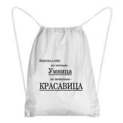 Рюкзак-мішок Кратко о себе: Умница, красавица