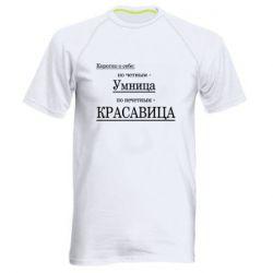 Чоловіча спортивна футболка Кратко о себе: Умница, красавица
