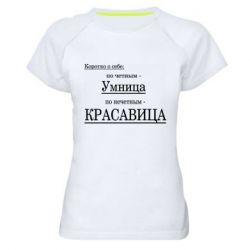 Жіноча спортивна футболка Кратко о себе: Умница, красавица