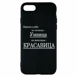 Чохол для iPhone 7 Кратко о себе: Умница, красавица