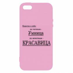 Чохол для iPhone 5 Кратко о себе: Умница, красавица