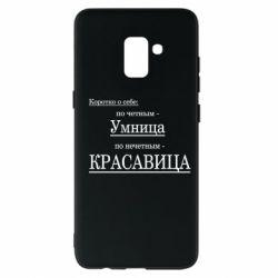 Чохол для Samsung A8+ 2018 Кратко о себе: Умница, красавица