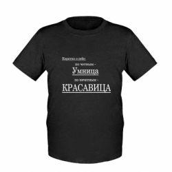 Дитяча футболка Кратко о себе: Умница, красавица