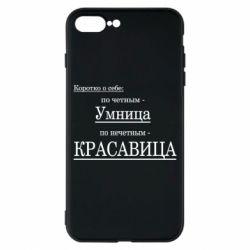 Чохол для iPhone 8 Plus Кратко о себе: Умница, красавица