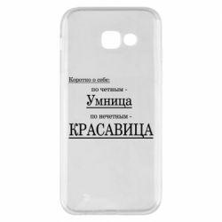 Чохол для Samsung A5 2017 Кратко о себе: Умница, красавица