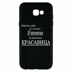 Чохол для Samsung A7 2017 Кратко о себе: Умница, красавица