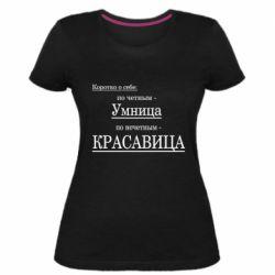 Жіноча стрейчева футболка Кратко о себе: Умница, красавица