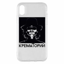 Чехол для iPhone X/Xs Крематорий Летов