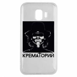 Чехол для Samsung J2 2018 Крематорий Летов