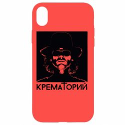 Чехол для iPhone XR Крематорий Летов