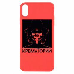 Чехол для iPhone Xs Max Крематорий Летов