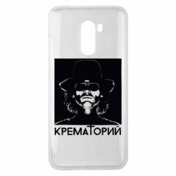 Чехол для Xiaomi Pocophone F1 Крематорий Летов