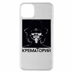Чехол для iPhone 11 Pro Max Крематорий Летов