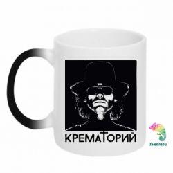 Кружка-хамелеон Крематорий Летов