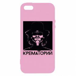 Чехол для iPhone5/5S/SE Крематорий Летов