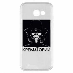 Чехол для Samsung A5 2017 Крематорий Летов