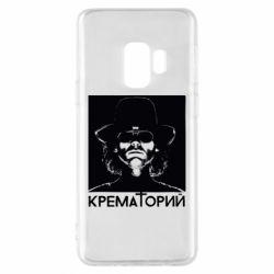 Чехол для Samsung S9 Крематорий Летов